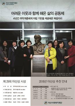 아산사회복지재단