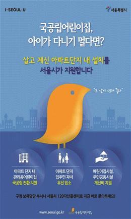 서울특별시 국공립어린이집