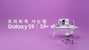 삼성 갤럭시 S9 갤럭시 S9+