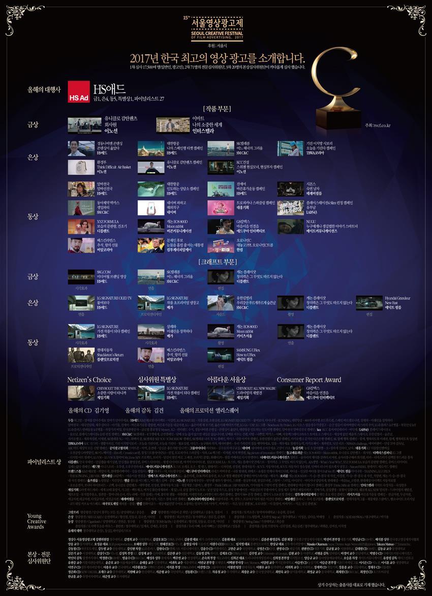 서울영상광고제 2017