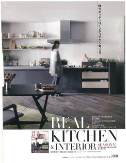 REAL KITCHEN&INTERIOR