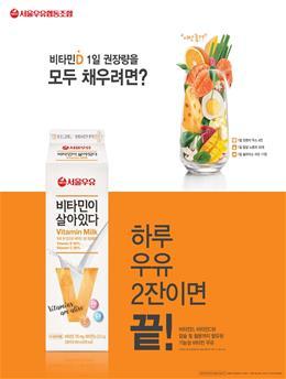 서울우유협동조합 비타민이 살아있다