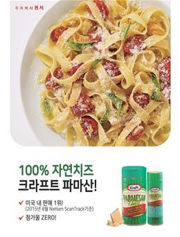 주식회사 동서 Kraft 파마산치즈