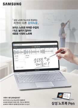 삼성 노트북 Pen