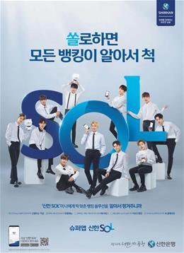 신한은행 슈퍼앱 신한 SOL