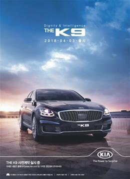 기아자동차 THE K9