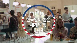 맥도날드 1955 해쉬 브라운