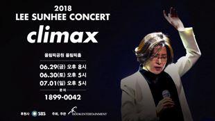 2018 이선희 콘서트  Climax