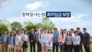 대한민국정부 최저임금보장