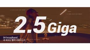 SK브로드밴드 Giga Premium