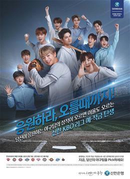 신한은행 신한 KBO 리그 예.적금