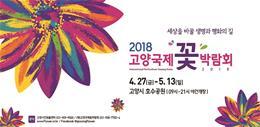 2018 고양국제꽃박람회