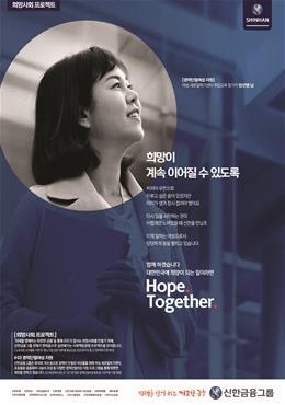신한금융그룹 희망사회프로젝트