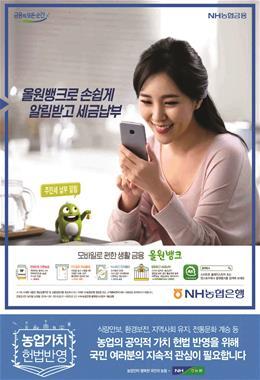 NH농협 모바일로 편한 생활 금융 올원뱅크