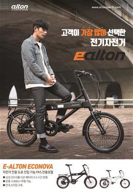 알톤 E-ALTON ECONOVA