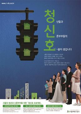 SH서울주택도시공사 청신호 프로젝트