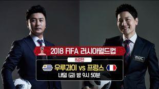 MBC 2018 FIFA 러시아 월드컵
