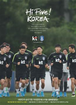 KT HiFive! KOREA