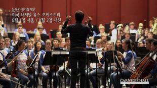 뉴욕카네기홀재단 미국 내셔널 유스 오케스트라