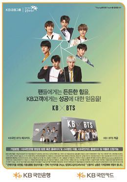 KB국민은행 BTS 체크카드