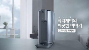 LG 퓨리케어 정수기