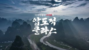 아시아나항공 중국 캠페인