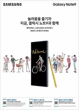 삼성 Galaxy Note 9