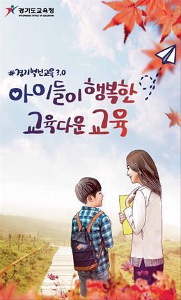 경기도교육청 경기혁신교육 3.0