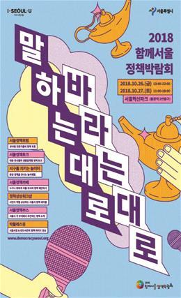 서울특별시 2018 함께서울 정책박람회