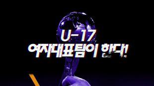 KBS FIFA U-17 여자 월드컵