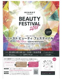 HEARST beauty festival
