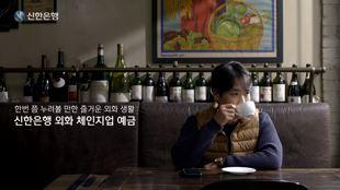 신한은행 외화 체인지업 예금