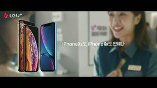 LG유플러스 아이폰 Xs