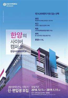 한양사이버대학교 2019학년도 1학기 신·편입생 모집