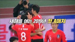 축구국가대표팀 친선경기