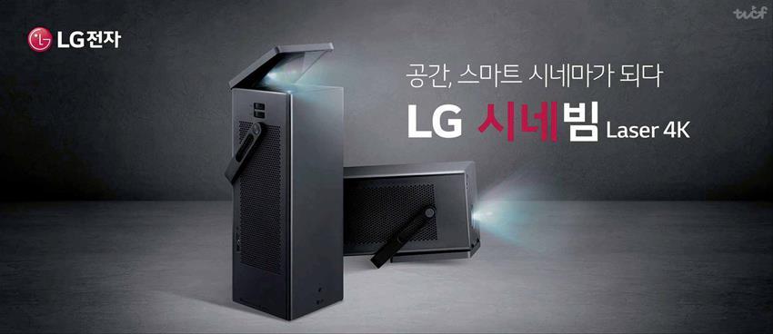 LG 시네빔