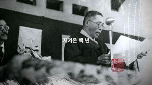 3.1운동·대한민국임시정부 수립 100주년