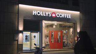 할리스 커피