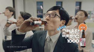 마시는 고려은단 비타민C 1000