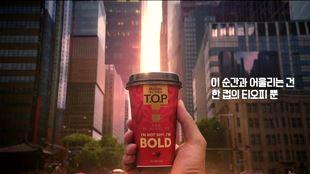 맥심 T.O.P 컵