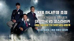 KEB하나은행 초청 축구국가대표팀 친선경기