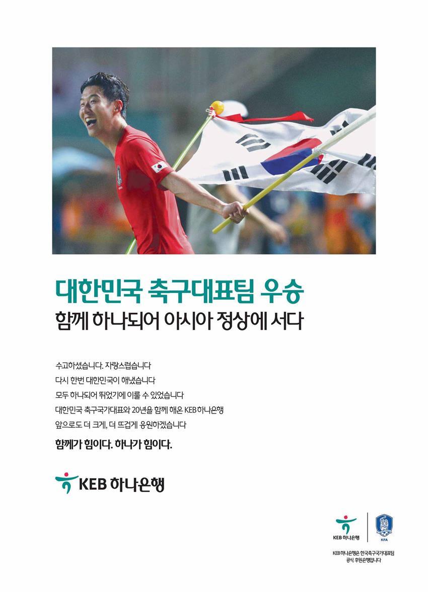 KEB하나은행 대한민국 축구대표팀 우승