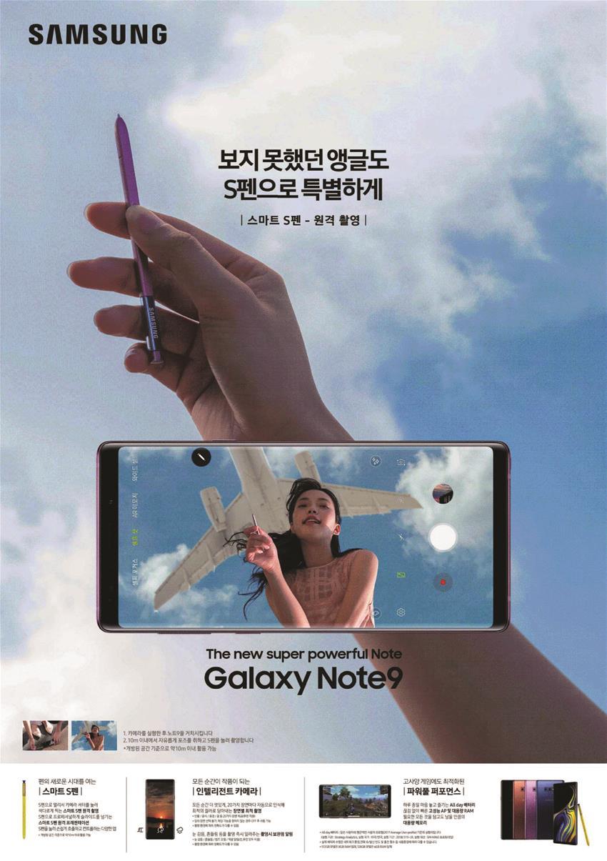 삼성 갤럭시 노트 9