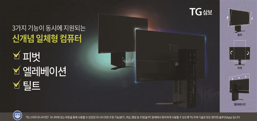 TG삼보 스마트모니터