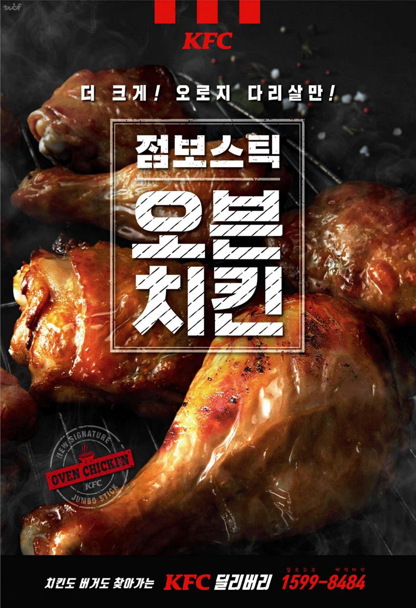 KFC 점보스틱 오븐치킨