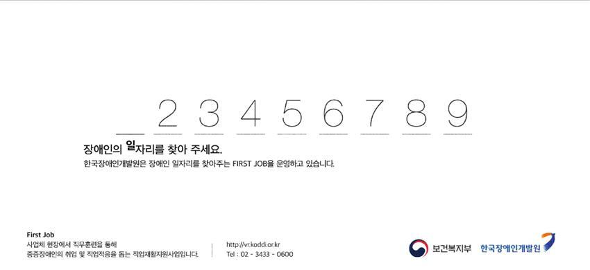 한국장애인개발원 FIRST JOB