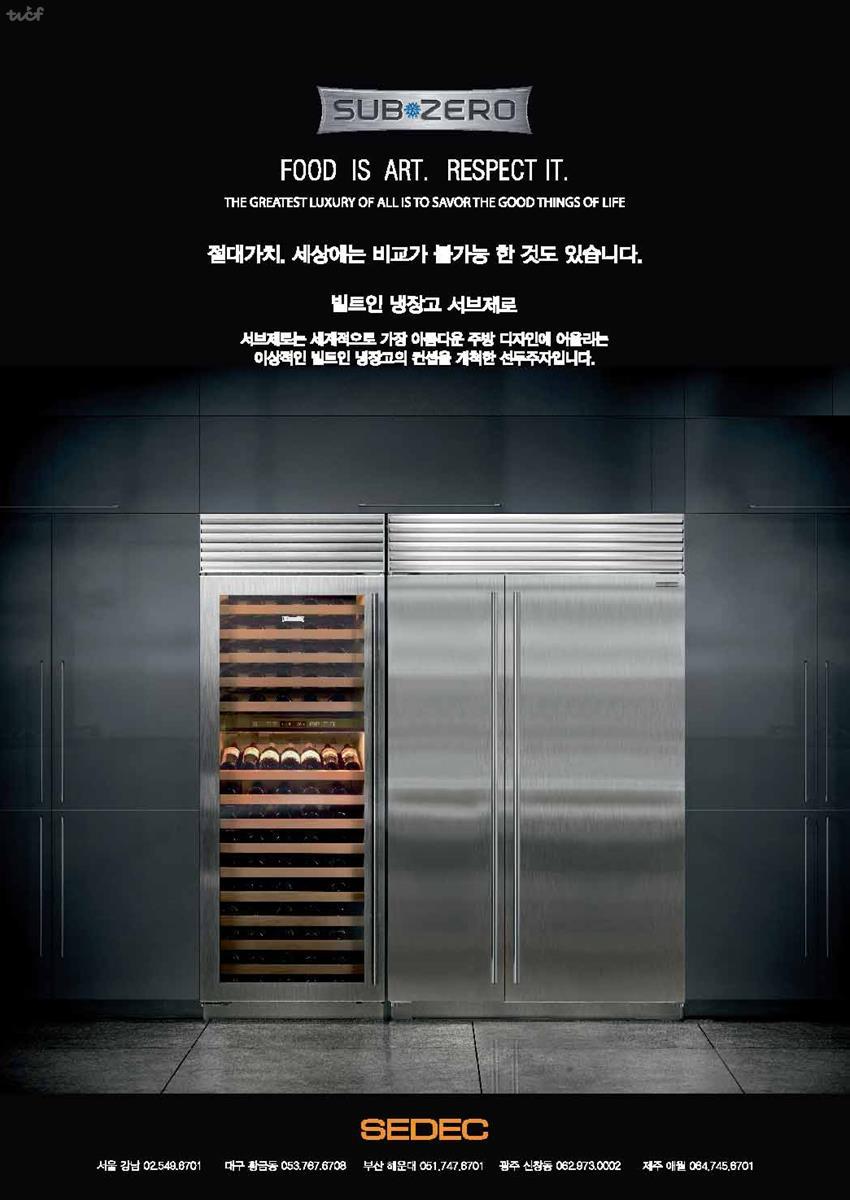 세덱 빌트인 냉장고 서브제로