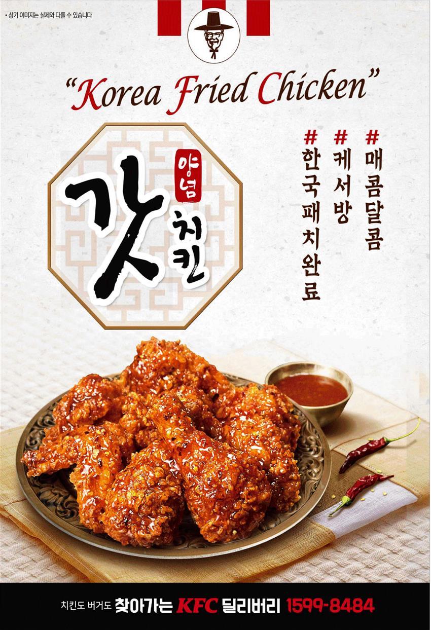 KFC 갓치킨