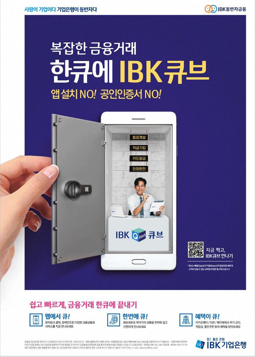 IBK기업은행 큐브