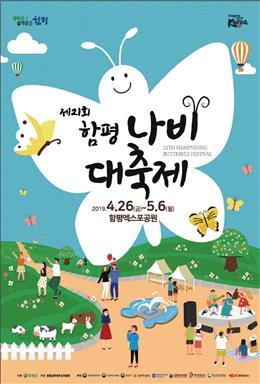 제21회 함평 나비 대축제